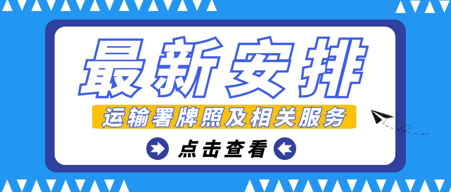 香港运输署牌照及相关服务最新安排