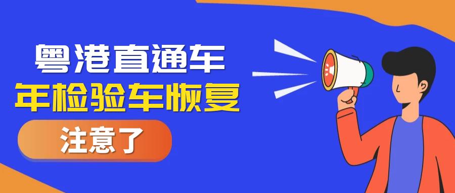 好消息!粤港直通车年检验车业务恢復啦