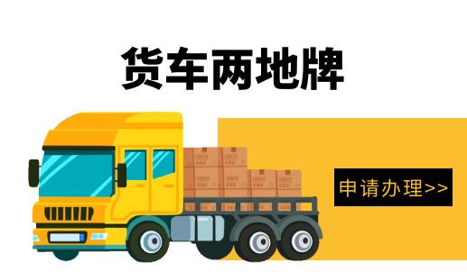 粤港两地货车牌申请条件和办理的流程