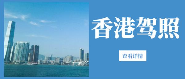 办理香港驾照没有香港地址证明怎么办?