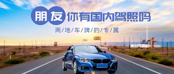 香港驾照怎么申请,香港驾照如何转大陆驾照