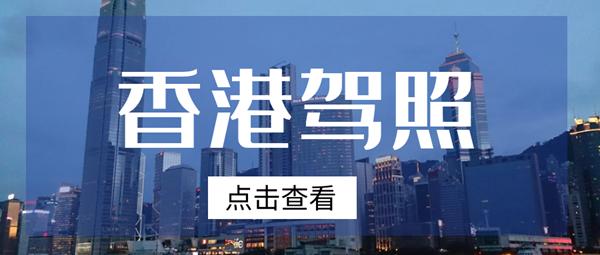 香港驾照现在可以办理吗?